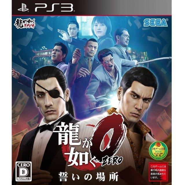 PS3 Ryu ga Gotoku Zero: Chikai no Basho ( Yakuza Zero )